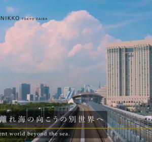 <span>GRAND NIKKO 東京台場</span><i>→</i>