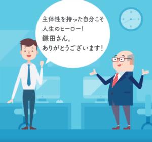<span>ヴィジョナリー・ジャパン 鎌田洋</span><i>→</i>